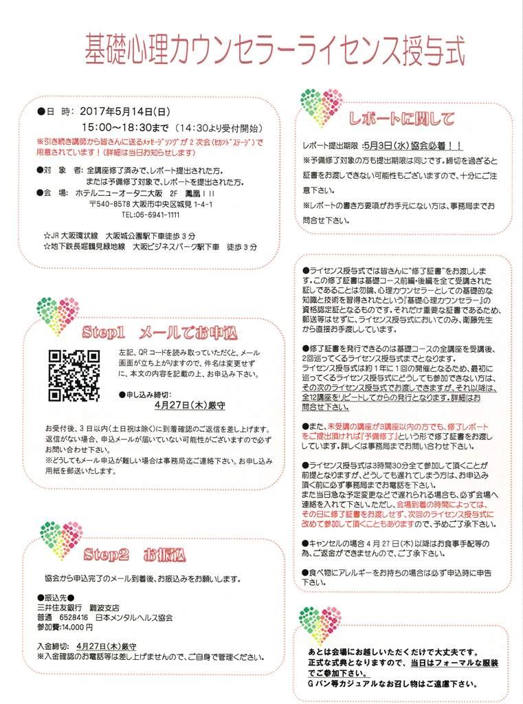 2017大阪校基礎心理カウンセラーライセンス授与式