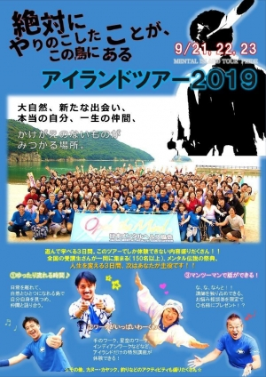 islandtour2019 flyer 1