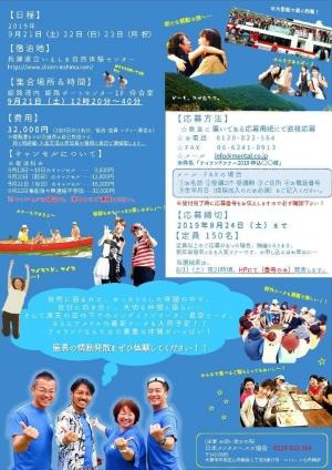 islandtour2019 flyer 2