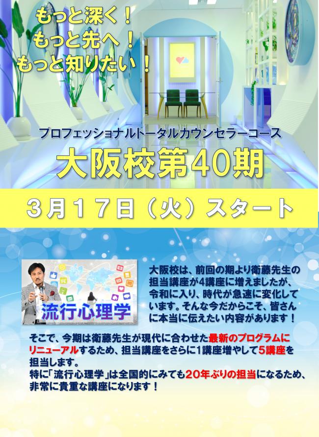 2020大阪40期チラシHP