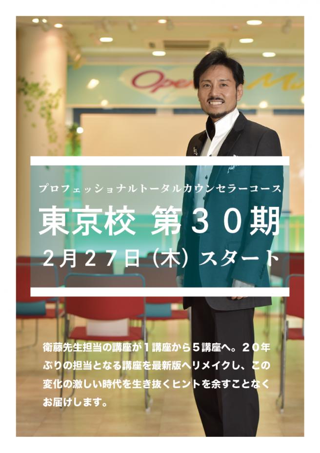 東京フロ30期png